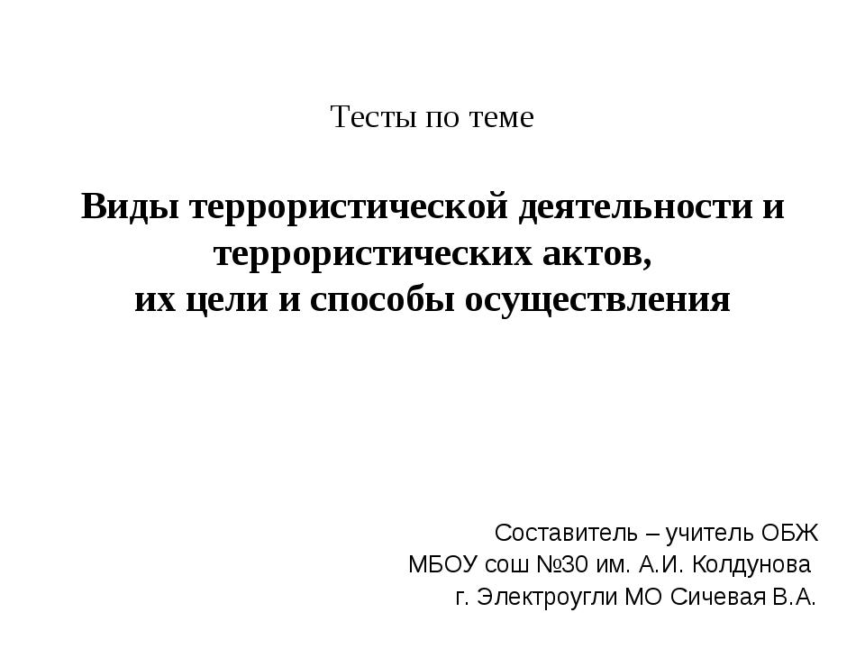 Тесты по теме Виды террористической деятельности и террористических актов, их...