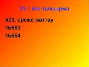 VI. Үйге тапсырма §23, ереже жаттау №663 №664