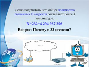 Легко подсчитать, что общее количество различных IP-адресов составляет более