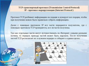 Протокол TCP разбивает информацию на порции и нумерует все порции, чтобы при