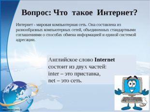 Интернет - мировая компьютерная сеть. Она составлена из разнообразных компью