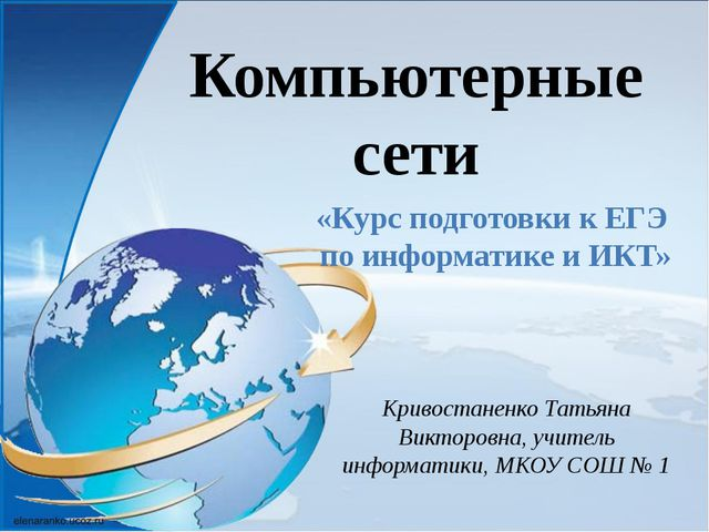 Компьютерные сети Кривостаненко Татьяна Викторовна, учитель информатики, МКОУ...