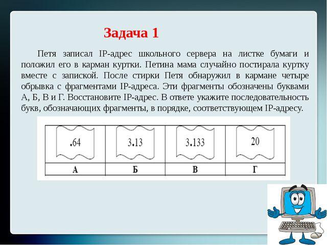 Задача 1 Петя записал IP-адрес школьного сервера на листке бумаги и положил...