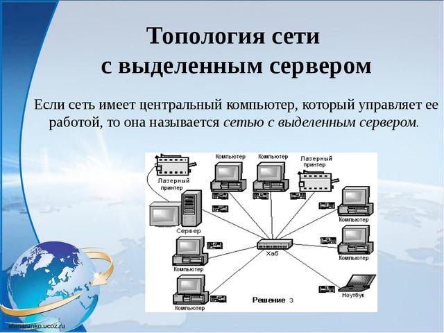 Если сеть имеет центральный компьютер, который управляет ее работой, то она н...