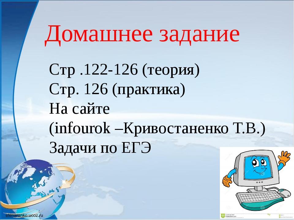 Домашнее задание Стр .122-126 (теория) Стр. 126 (практика) На сайте (infourok...