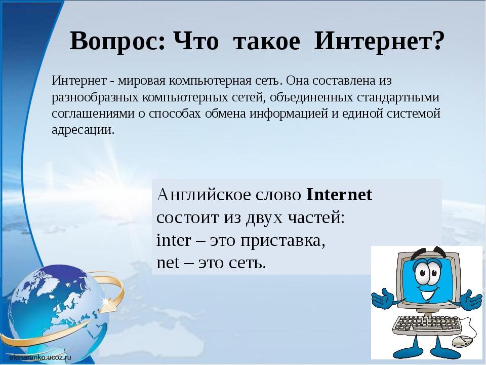 Интернет - мировая компьютерная сеть. Она составлена из разнообразных компью...