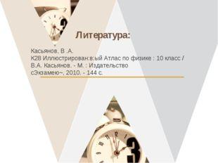 Литература: Касьянов, В .А. К28 Иллюстрирован:в:ый Атлас по физике : 10 класс