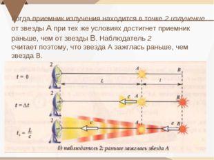 Когда приемник излучения находится в точке 2 излучение от звезды А при тех же