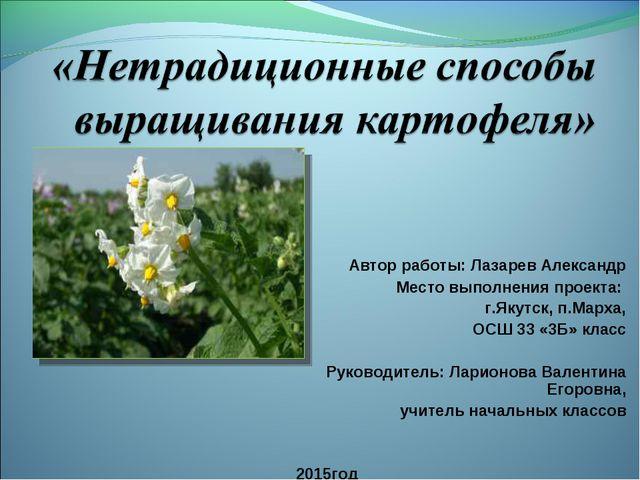 Автор работы: Лазарев Александр Место выполнения проекта: г.Якутск, п.Марха,...