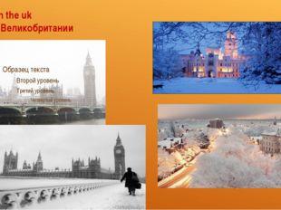 winter in the uk зима В Великобритании