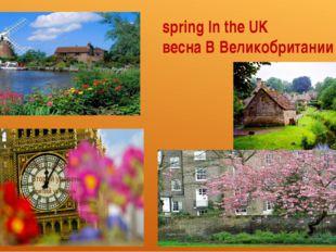 spring In the UK весна В Великобритании