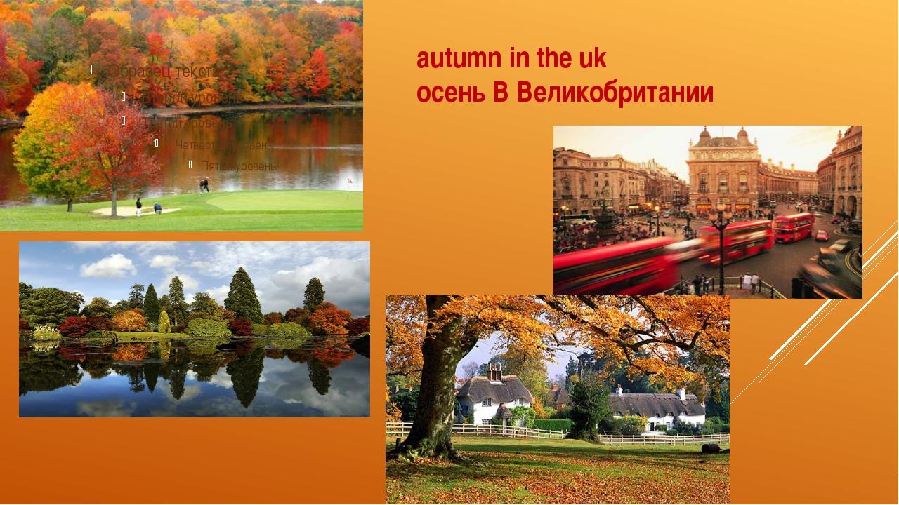 autumn in the uk осень В Великобритании