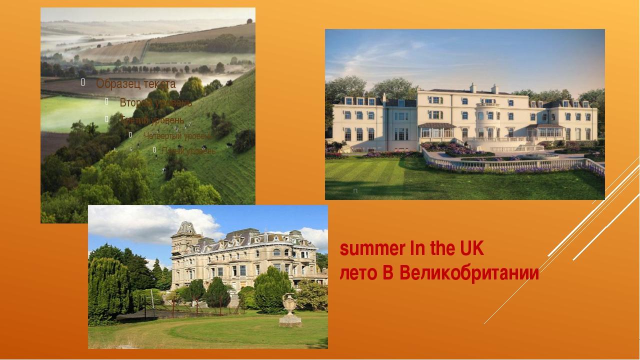 summer In the UK лето В Великобритании