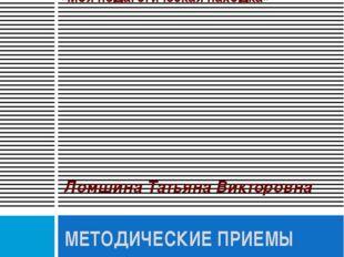 БПОУ РА «Горно-Алтайский педагогический колледж» «Моя педагогическая находка»