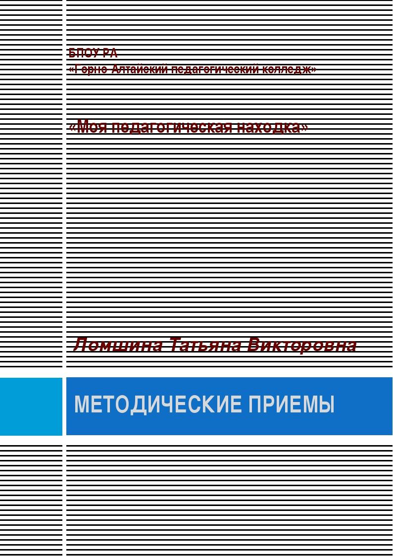 БПОУ РА «Горно-Алтайский педагогический колледж» «Моя педагогическая находка»...