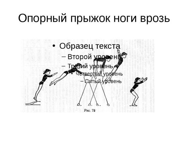 Опорный прыжок ноги врозь