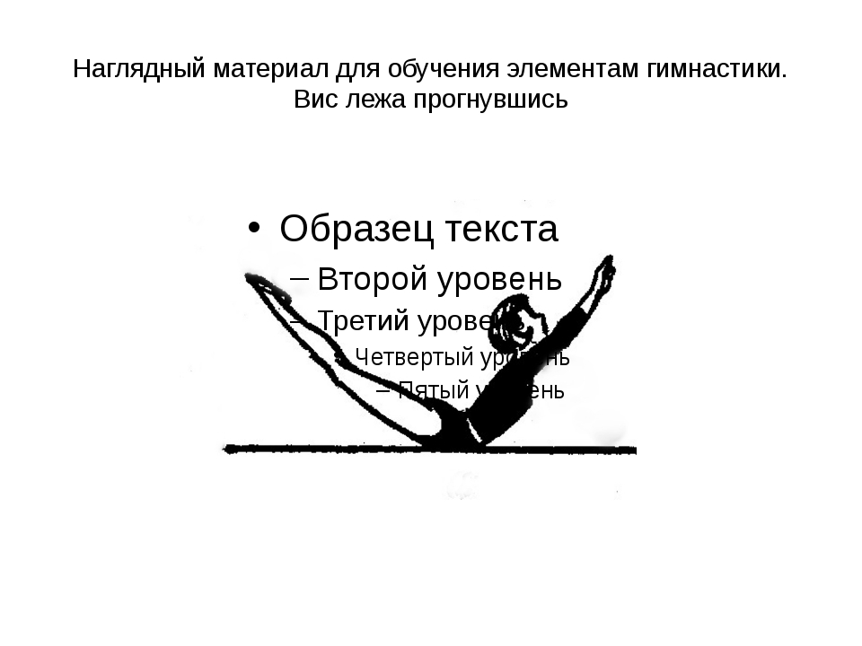Наглядный материал для обучения элементам гимнастики. Вис лежа прогнувшись