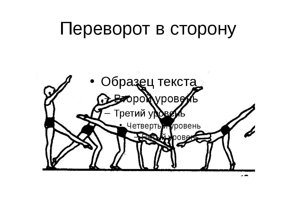 Переворот в сторону