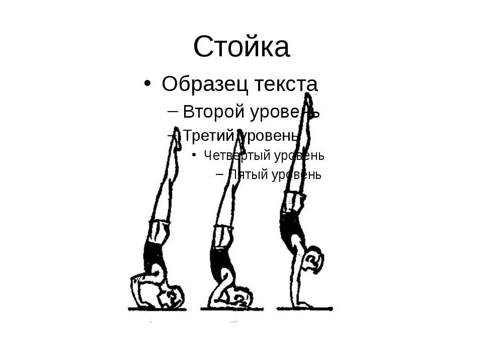 Стойка