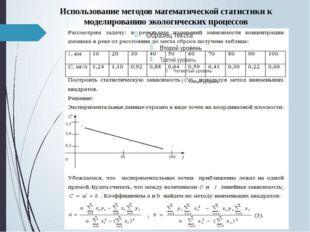 Использование методов математической статистики к моделированию экологических