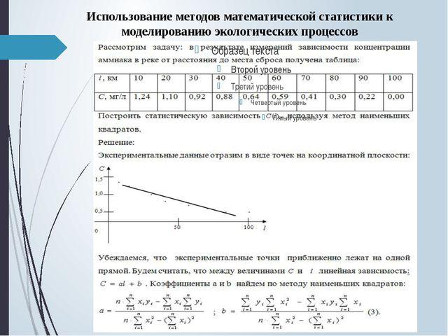 Использование методов математической статистики к моделированию экологических...