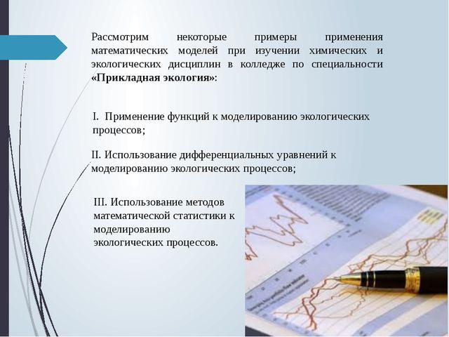 Рассмотрим некоторые примеры применения математических моделей при изучении х...