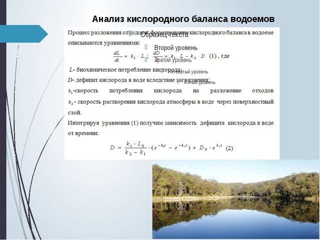 Анализ кислородного баланса водоемов