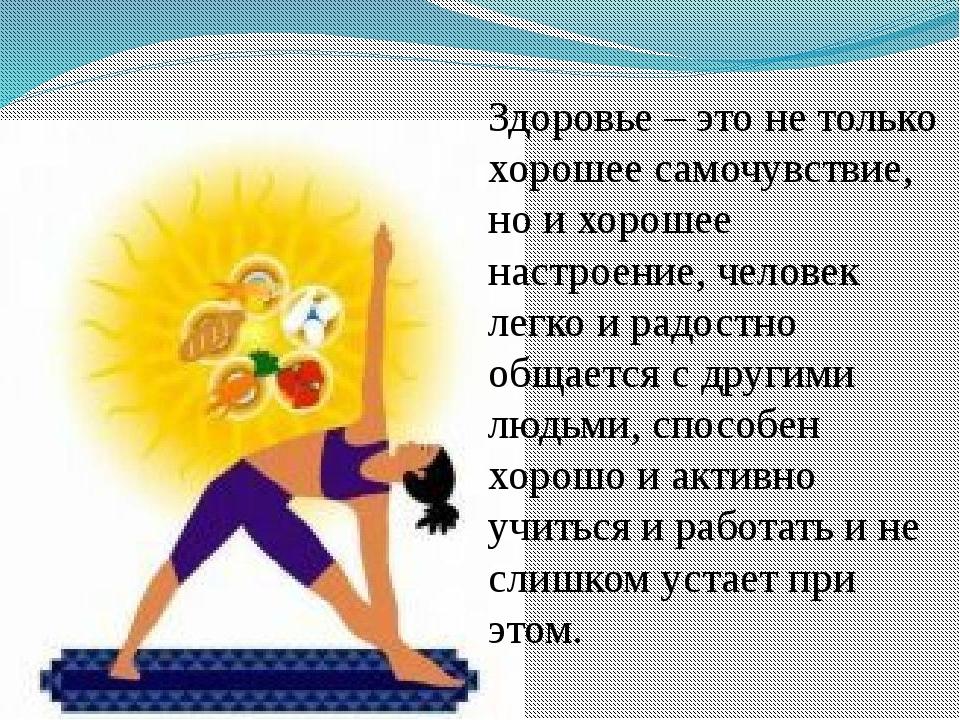 Здоровье – это не только хорошее самочувствие, но и хорошее настроение, челов...