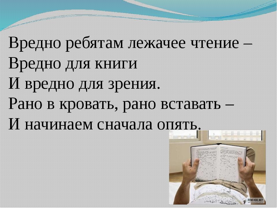 Вредно ребятам лежачее чтение – Вредно для книги И вредно для зрения. Рано в...