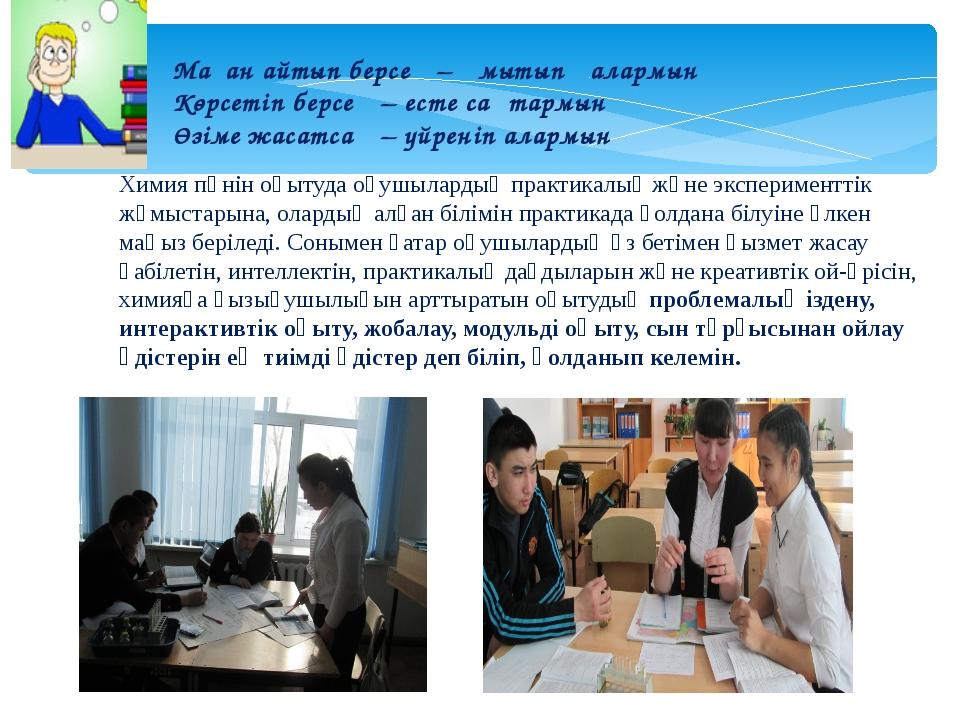 Химия пәнін оқытуда оқушылардың практикалық және эксперименттік жұмыстарына,...