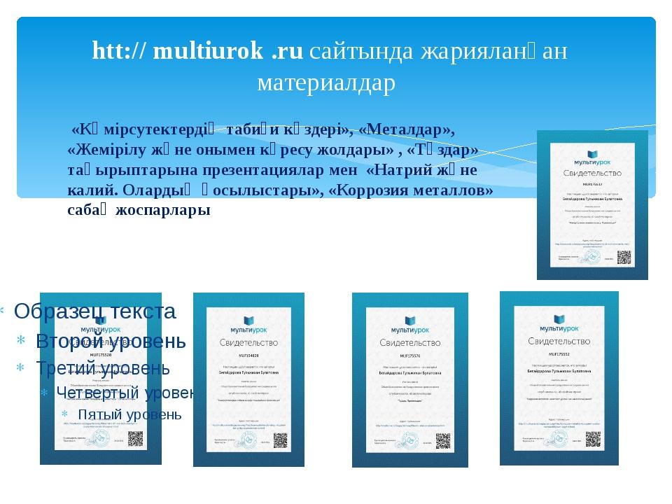 htt:// multiurok .ru сайтында жарияланған материалдар «Көмірсутектердің табиғ...