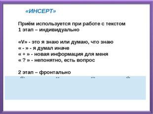 «ИНСЕРТ»  Приём используется при работе с текстом 1 этап – индивидуальн