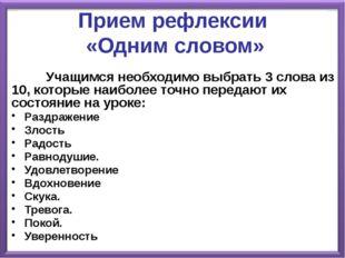 Прием рефлексии «Одним словом» Учащимся необходимо выбрать 3 слова из 10, к