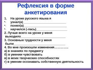 Рефлексия в форме анкетирования На уроке русского языка я узнал(а)___________