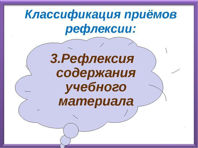 3.Рефлексия содержания учебного материала Классификация приёмов рефлексии: