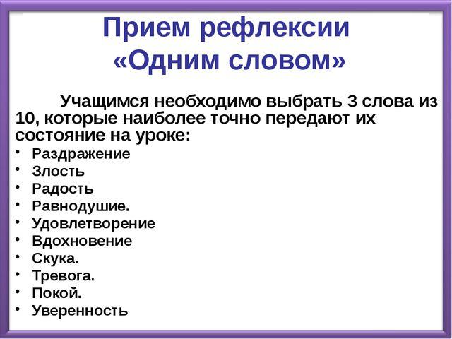 Прием рефлексии «Одним словом» Учащимся необходимо выбрать 3 слова из 10, к...