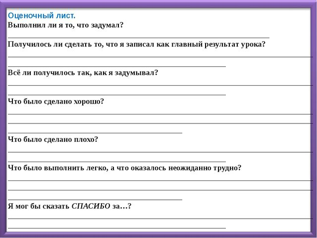 Оценочный лист. Выполнил ли я то, что задумал? ______________________________...