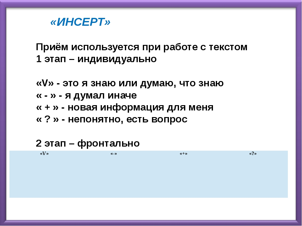 «ИНСЕРТ»  Приём используется при работе с текстом 1 этап – индивидуальн...