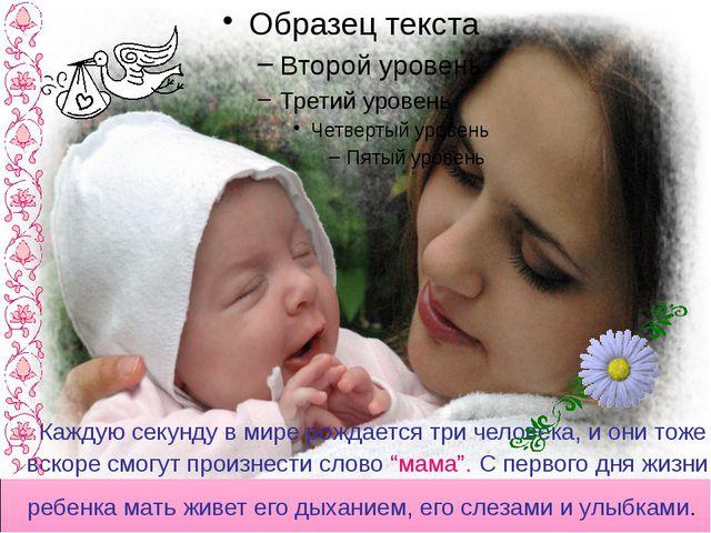 Каждую секунду в мире рождается три человека, и они тоже вскоре смогут произ...