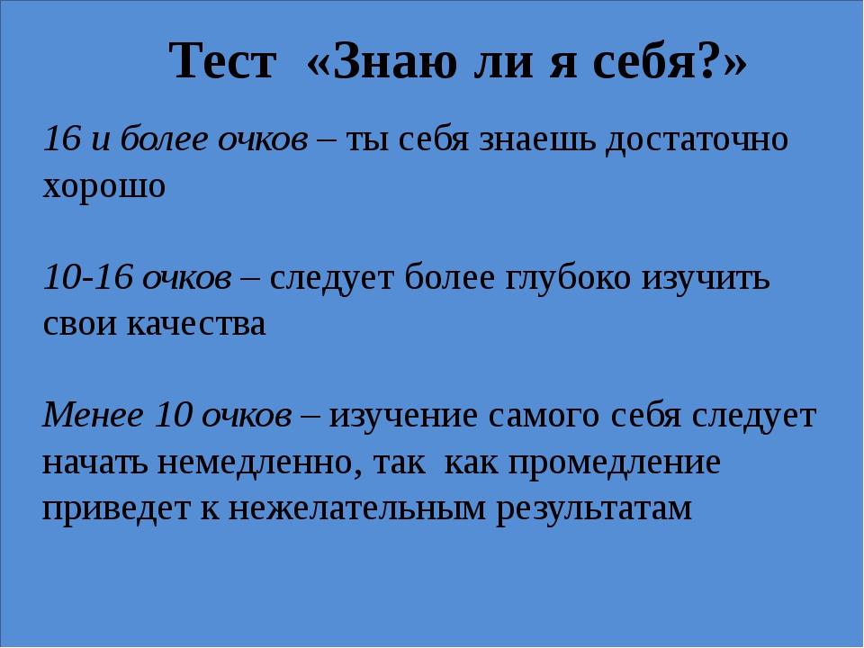 Тест «Знаю ли я себя?» 16 и более очков – ты себя знаешь достаточно хорошо 1...