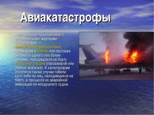 Авиакатастрофы Авиационное происшествие с человеческими жертвами (катастрофа
