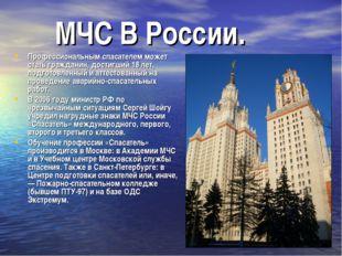 МЧС В России. Профессиональным спасателем может стать гражданин, достигший 18