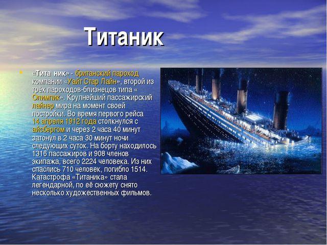 Титаник «Тита́ник» - британский пароход компании «Уайт Стар Лайн», второй из...
