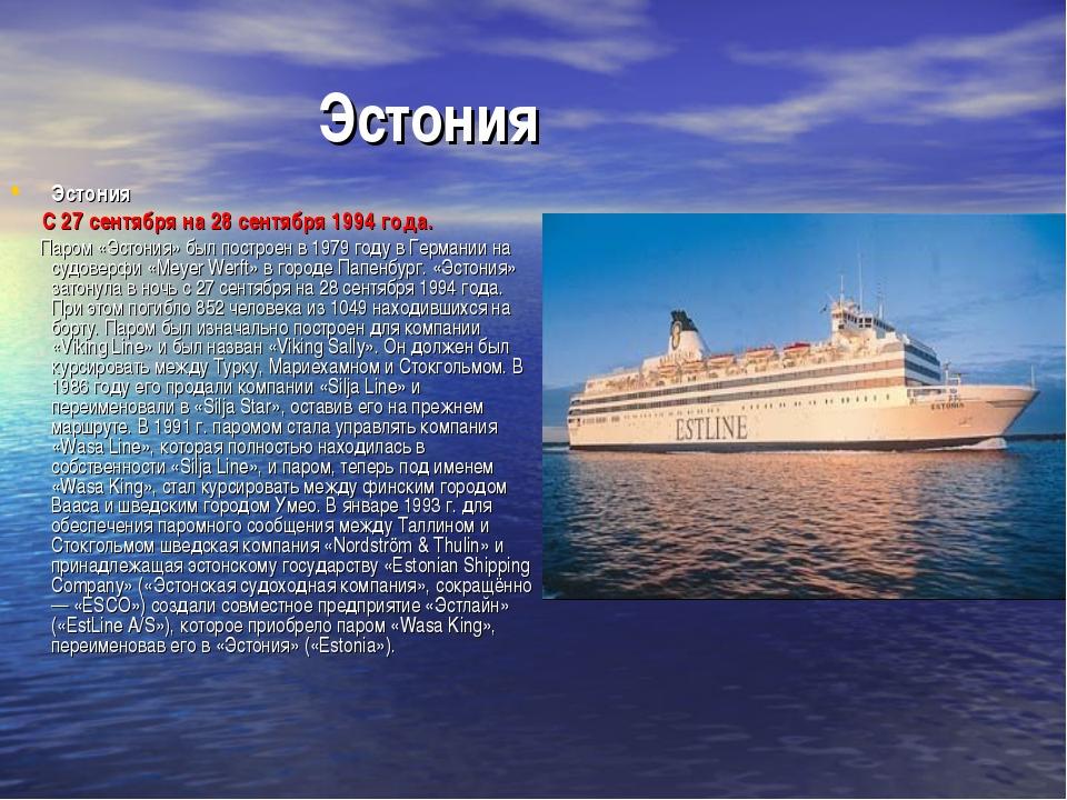 Эстония Эстония С 27 сентября на 28 сентября 1994 года. Паром «Эстония» был...