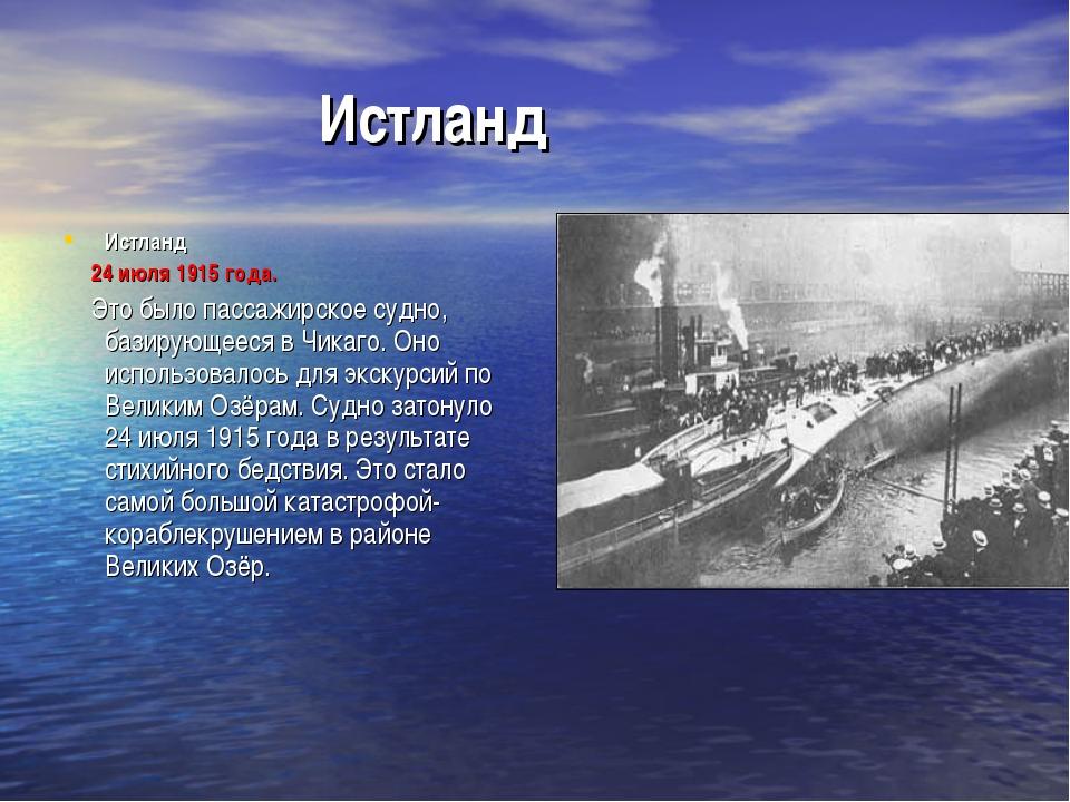 Истланд Истланд 24 июля 1915 года. Это было пассажирское судно, базирующееся...