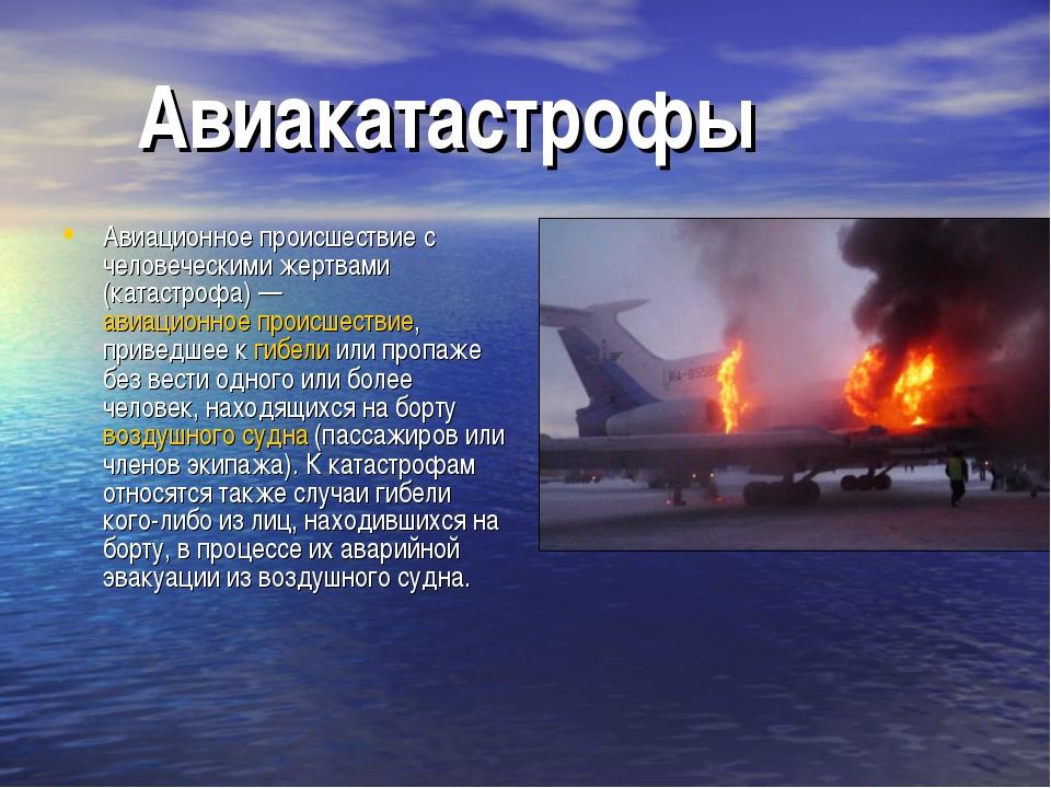 Авиакатастрофы Авиационное происшествие с человеческими жертвами (катастрофа...