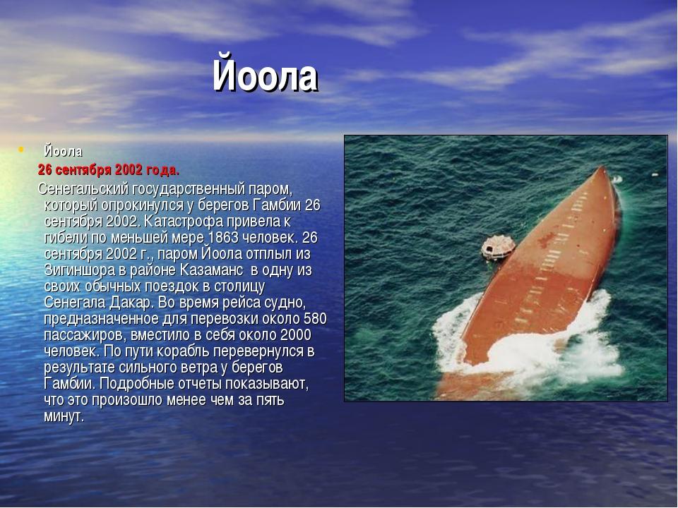 Йоола Йоола 26 сентября 2002 года. Сенегальский государственный паром, котор...