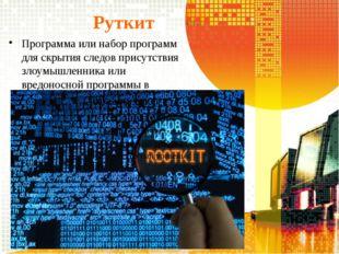 Руткит Программа или набор программ для скрытия следов присутствия злоумышлен