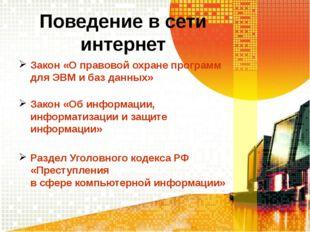 Поведение в сети интернет Закон «О правовой охране программ для ЭВМ и баз дан