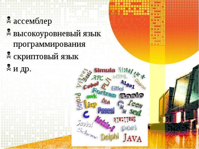 ассемблер высокоуровневый язык программирования скриптовый язык и др.
